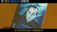 《星际探索》布莱德·皮特惊艳IMAX大银幕