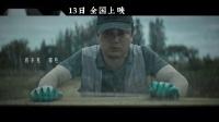 电影《误杀》主题曲《亡羊》MV上线 歧路亡羊将去往何方?