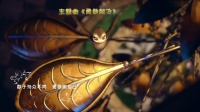 动画大电影《尼斯大冒险》主题曲MV《勇敢起飞》