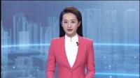 山东省教育卫视山东教育新闻播放青开四中科技文化艺术体育节