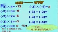 1.7 有理数的乘法_第一课时(二等奖)(北京版七年级上册)_T1425972