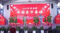 2020年中国爱华春晚《十送红军》重庆康C欢乐艺术团演出 闲乐姚姚摄制