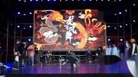 中街联赛OVL.3(云南站)FREESTYLE 团体半决赛: 1