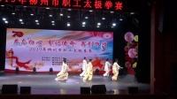 柳州市太极运动协会柳江分站比赛录像(2019年10月)