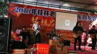 五阿哥的《不再犹豫》~变态鼓手文锅~茗湖山庄2019桂林同乡会~2019年12月17日
