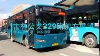 吉林公交329路(吉林站西广场 - 神农温泉)