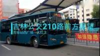 吉林公交210路(吉林站西广场 - 大红土)