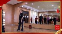 哈尔滨阿蓝吉特巴舞基本步+套路 1-4节教学