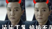 吴刚最初以为陈萍萍是反串 回应:这不能怪我呀