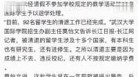 不手软!武汉大学清退92名外国留学生:成绩差 违反校纪