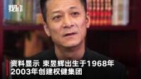权健公司及束昱辉等涉嫌组织传销活动案一审开庭:被告人当庭认罪