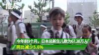 """日本人要""""绝种""""了?出生人口创120年新低,有村庄全年没娃出生"""