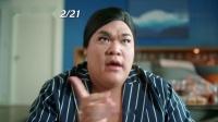 泰国爆笑喜剧《娘娘腔的日记之塑料情永在》中字预告片
