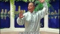 7. 李德印四十八式太极拳精讲 【第五段完整示范 分解教学 要点提示】
