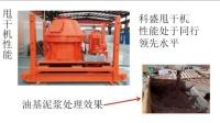 甩干机处理油基泥浆(科盛能源机械制造河北有限公司)