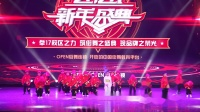 11.OPEN街舞2020新年盛典第三场节目11.文文 找朋友
