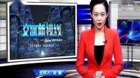 江西旅游·影视频道《交通新视线》2019年4月17日(开播第一期)