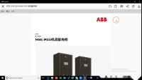 ABB Connect - 文件保存