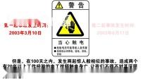 电工技师违反安全规章触电事故——新锐传媒