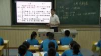 部编人教版初中化学九年级上册《元素周期表》获奖课教学视频,陕西省