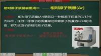 部编人教版初中化学九年级上册《相对原子质量表》获奖课教学视频,天津市