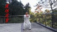 八法五步太极拳口令词视频_高清