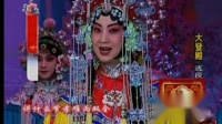 京剧《大登殿》选段:李维康