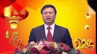 张宝泉发表新春祝词_标清