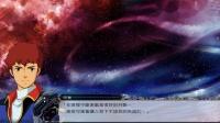 超级机器人大战X 女主篇 第一话 相遇,以及开端