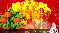 精灵呢喃 熊猫美美 白狮子-雷欧 小青和贝塔一起唱!;[儿歌]过新年 2007年版(2020鼠年系列)【半树花、动物合唱团、森林大帝、京剧猫、舒克贝塔】系列