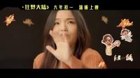 徐佳莹献唱《熊出没·狂野大陆》电影主题曲MV《我一直都在这里》