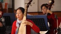 2020会大港油田喜洋洋民乐队首场音乐--女子器乐合奏《珊瑚颂》 演奏 喜洋洋民乐队 李素杰等