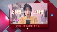 本晚会由抖音app冠名播出 春节上抖音 参与分20亿