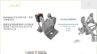 产品设计与制造软件集简介-20200114-张园园2