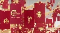 cctv品牌强国工程恭祝全球华人 新岁吉祥 新春快乐 新年进步 30s B