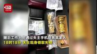 【打开包包惊呆了! 】1月17日,湖北武汉,地铁2号线一乘客安检时将皮包遗失,包内有总价值56万余元的珠宝。随后工作人员通过失主手机联系其家...