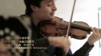 西班牙小提琴家弗朗西斯科·弗亚纳音乐会宣传片