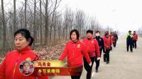 汶上县户外运动协会郭仓徒步队鼠年特别节目