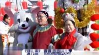 """01宁夏盐池:""""游九曲"""" 热热闹闹过小年"""