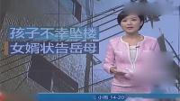 东莞:外婆疏忽  一岁男童坠楼身亡