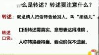 口语交际 复述与转述_周老师(三等奖)_初中语文(人教部编版)八年级上学期_F8216