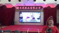 13齐齐哈尔城建水泥制品公司春节联欢男生歌曲宝贝