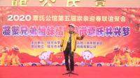 2020覃氏公馆第五届宗亲迎春联谊聚会