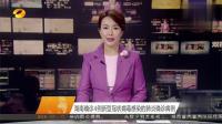 湖南确诊4例新型冠状病毒感染的肺炎确诊病例
