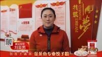 刘亚男金龙鱼专业饺子粉祝全国人民鼠年大吉万事如意