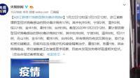 浙江新增17例新型肺炎确诊病例,黑龙江新增1例