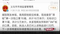 """义乌有作坊疑生产问题口罩自称""""和气生财""""   相关物品已被扣押 via@新京报我们视频"""