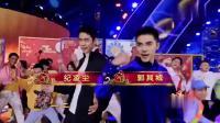2020北京台春晚:小沈阳郑恺携群星合唱《快乐进行曲》,嗨唱嗨跳
