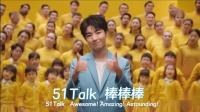 王俊凯51talk在线青少儿英语广告 15s C