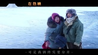 毛不易《囧妈》电影片尾曲MV《红莓花儿开》